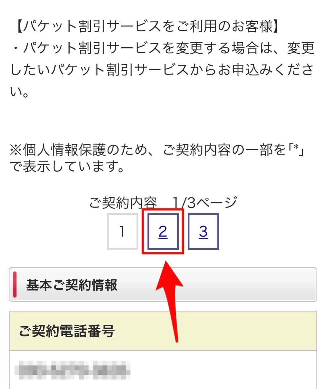 The docomo one number service cancellation of a contract 4
