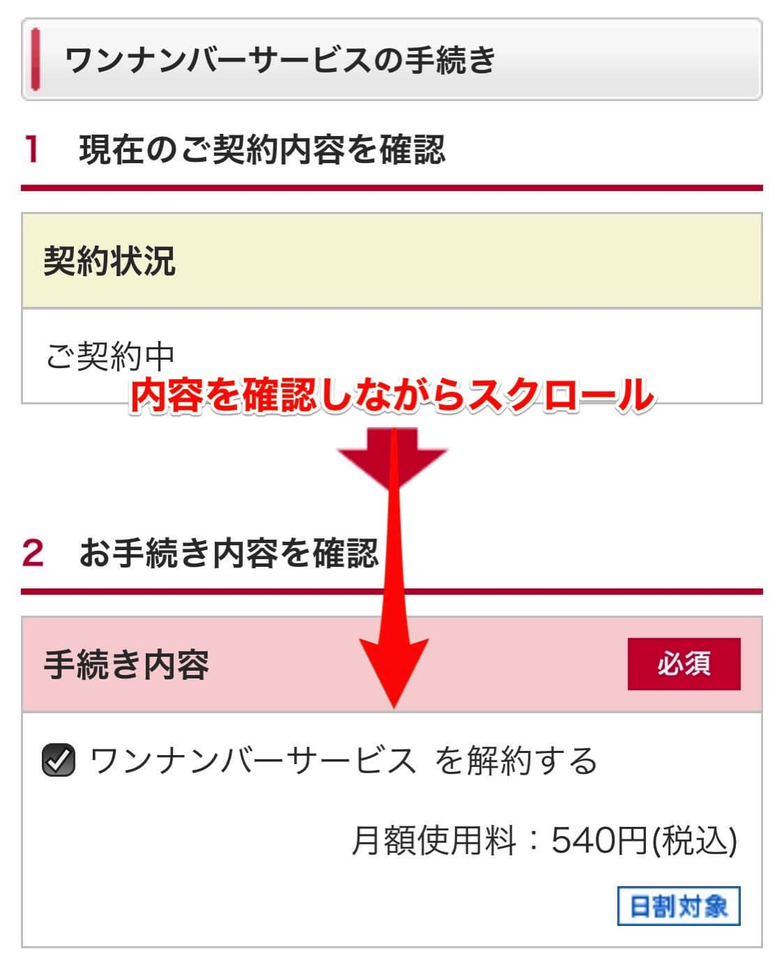 The docomo one number service cancellation of a contract 6