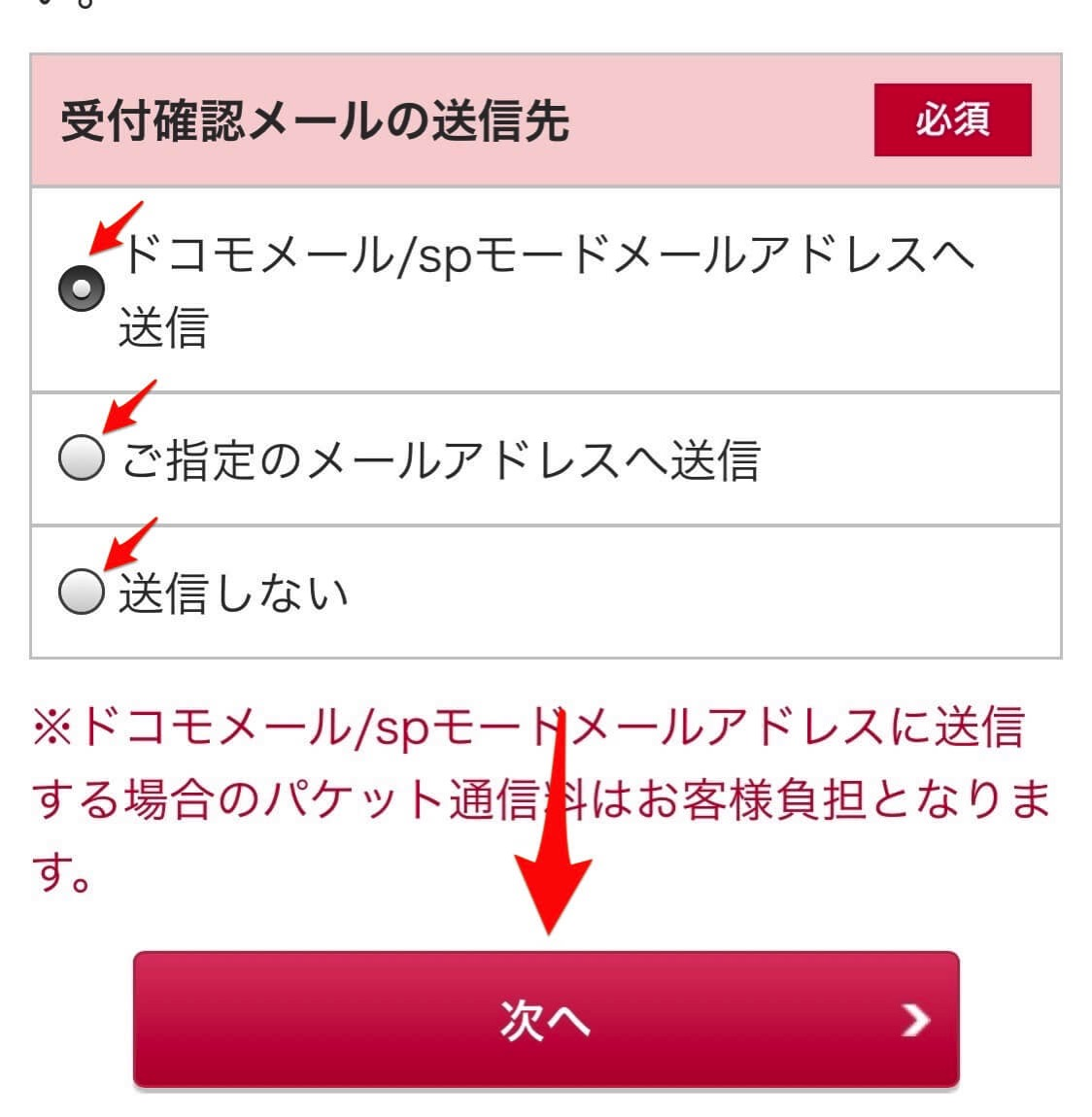 The docomo one number service cancellation of a contract 8