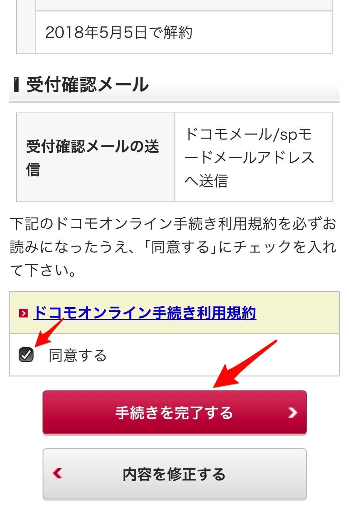 The docomo one number service cancellation of a contract 9