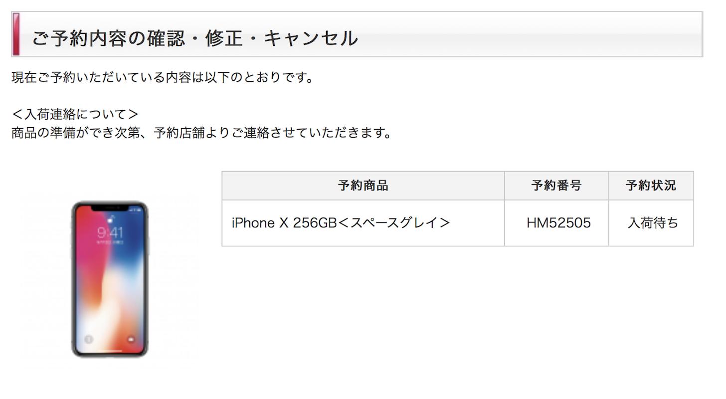 Docomo iphone x already in stock