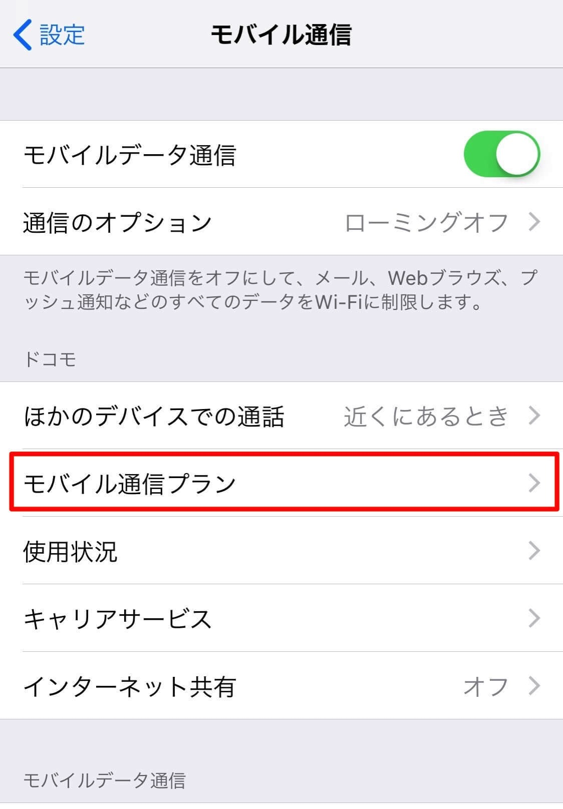 Docomo iPhone data 2