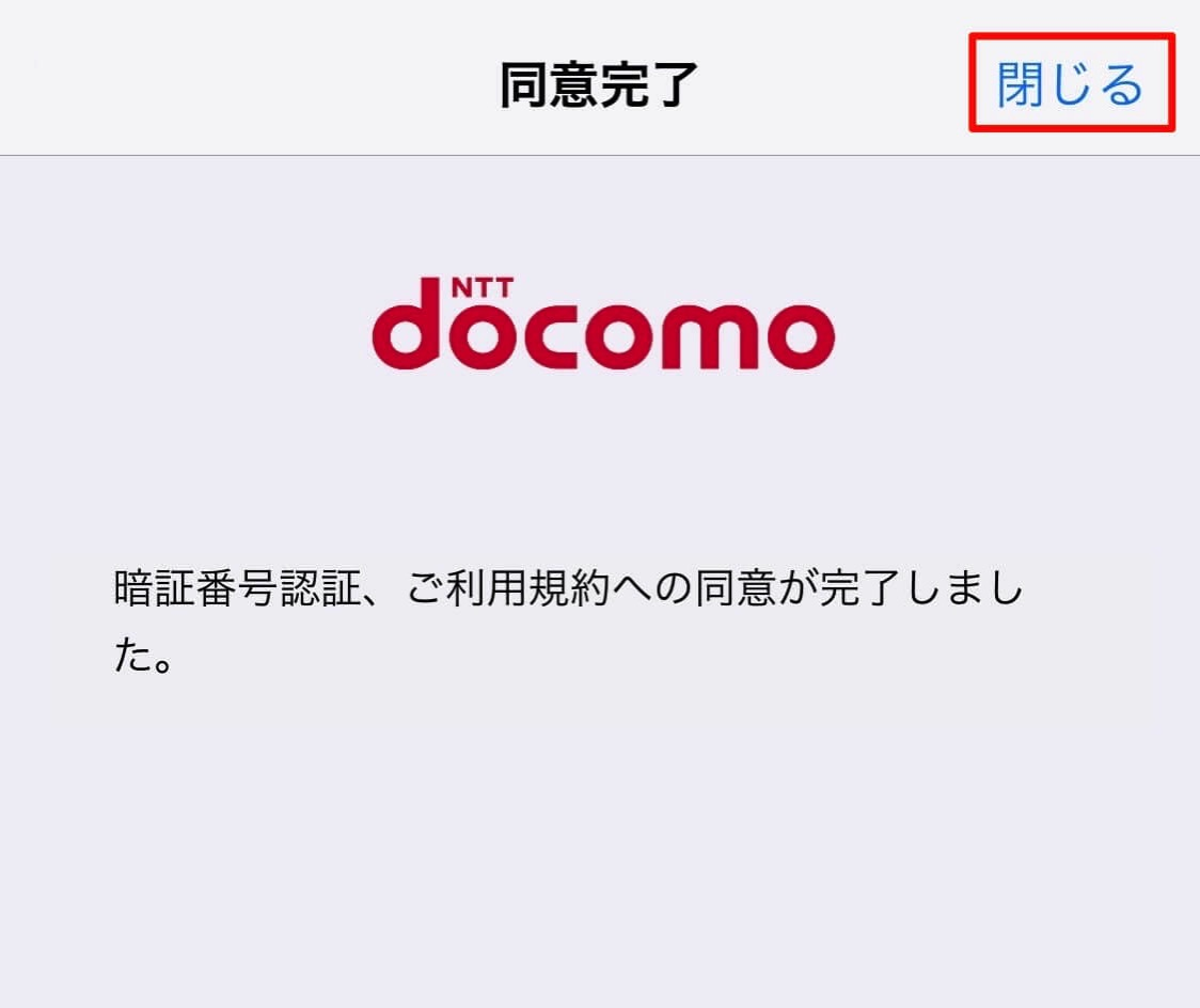 Docomo iPhone data 6