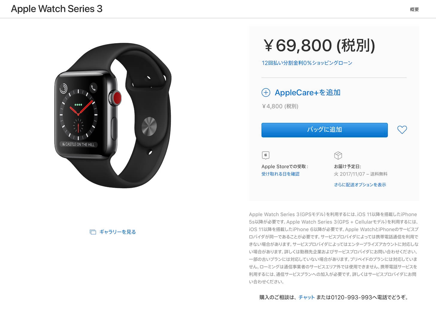 Have an interest in Apple Watch Series 3 6