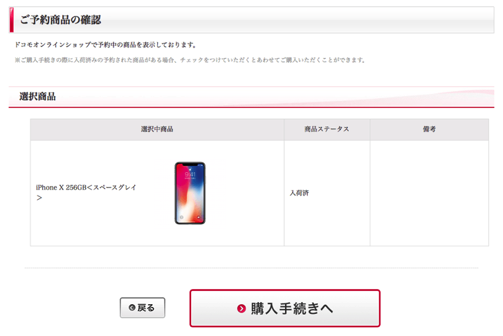 IPhone X purchas1