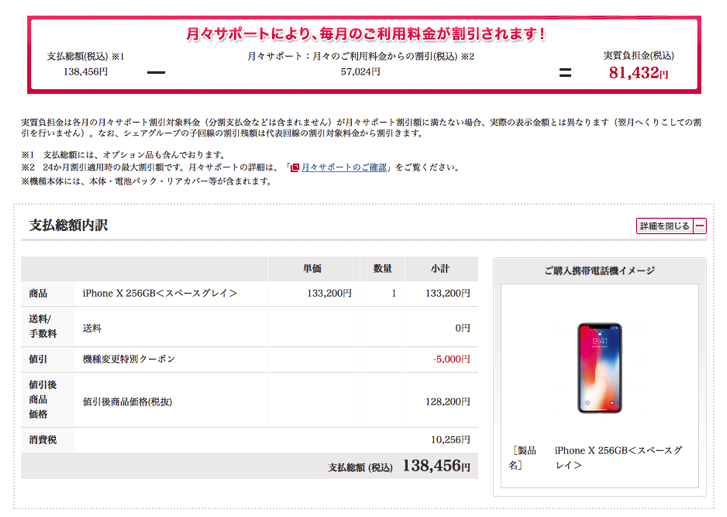 IPhone X purchas9