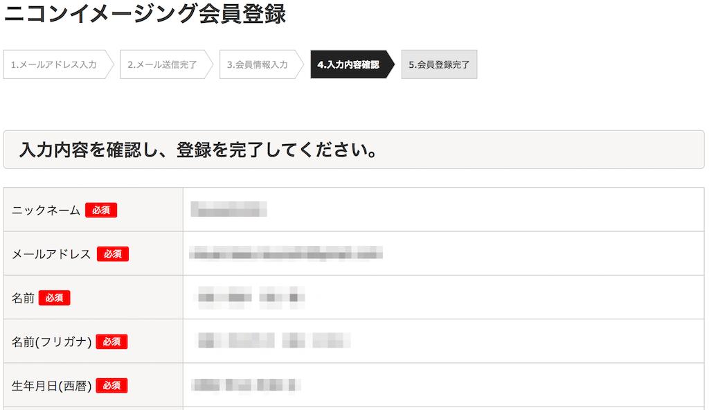 Nikon imaging member registration 10