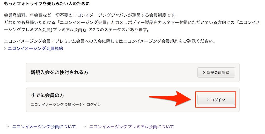 Nikon imaging member registration 13