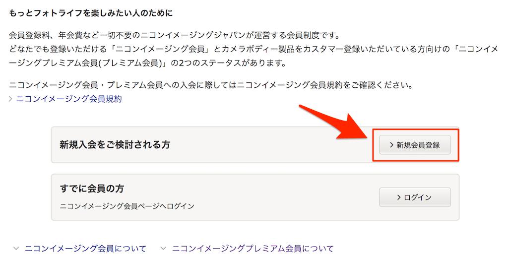 Nikon imaging member registration 2