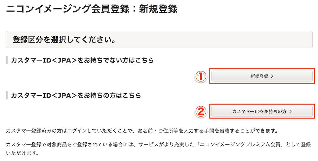 Nikon imaging member registration 3