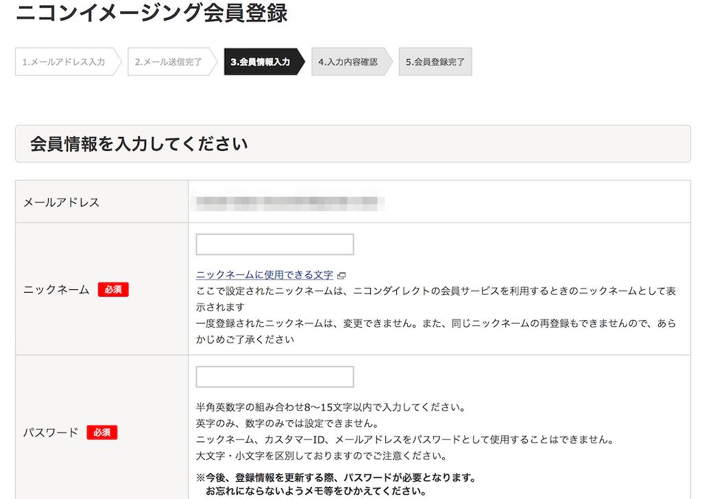 Nikon imaging member registration 7