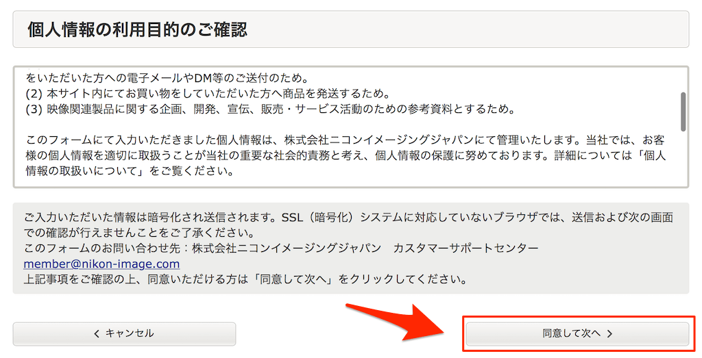 Nikon imaging member registration 9